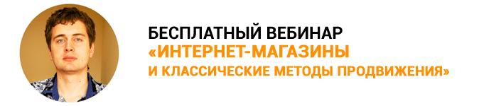 Запись вебинара «Интернет-магазины и классические методы продвижения» от Алексея Чекушина