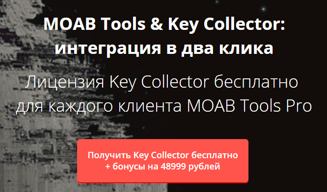 Как получить Key Collector бесплатно и как забыть про заморочки с Семантическим Ядром