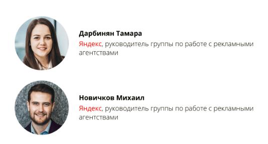 встреча для рекламных агентств от Яндекса