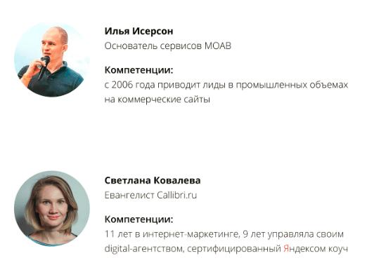 встреча для рекламных агентств от Яндекса, MOAB в Москве