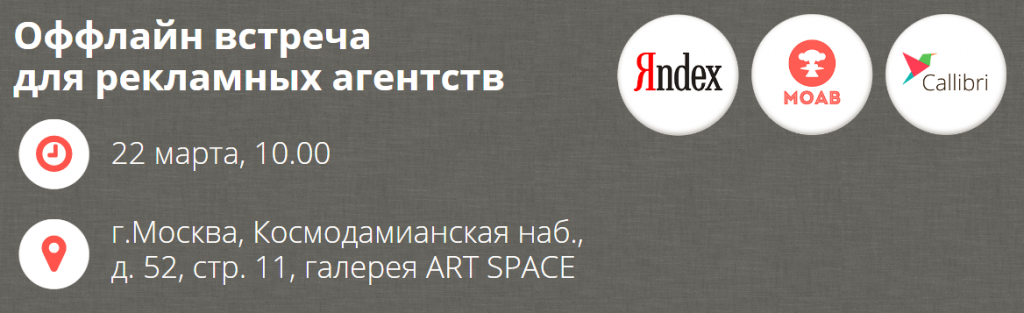 Открытое мероприятие для рекламных агентств и не только от Яндекса, MOAB, Callibri в Москве 22 марта