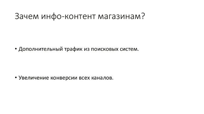 Вебинар Алексея Чекушина по коммерческим и информационным страницам и запросам