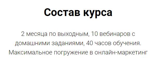курс Леонида Румянцева Школа Трафика 2.0