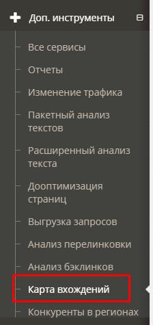 Дополнительные инструменты в SEO-сервисе Алексея Трудова