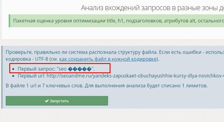 Ошибка в кодировке при импорте файла в сервис Карта вхождений Алексея Трудова