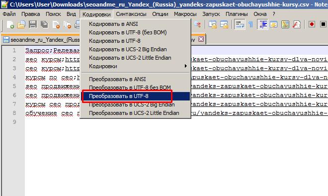 Изменение кодировки в Excel файле