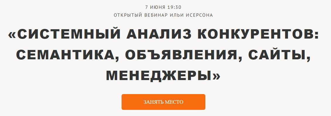 «Системный анализ конкурентов» - бесплатный вебинар Ильи Исерсона 7 июня