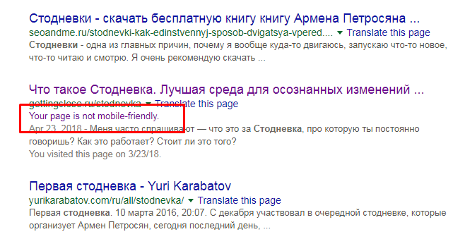Your page is not mobile-friendly в гугле