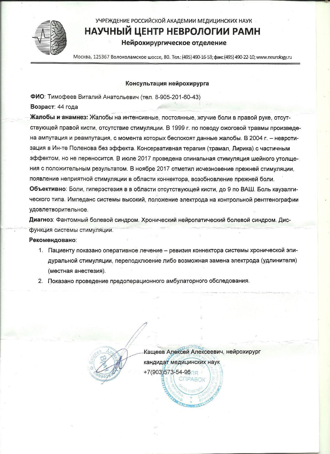 Срочно помочь коллеге - Виталию Тимофееву