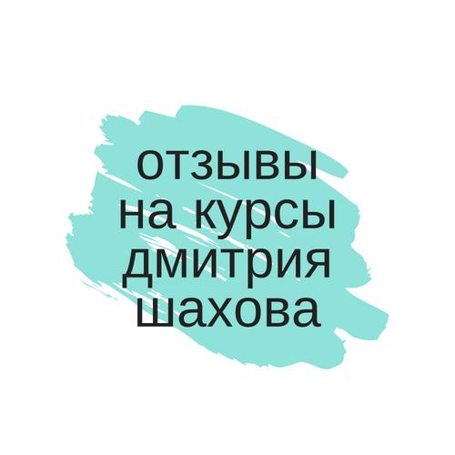 Отзывы на курсы Дмитрия Шахова