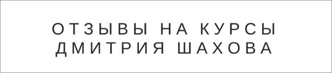 Отзывы по SEO-курсу Дмитрия Шахова