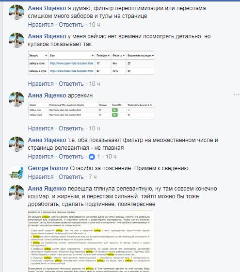 Мои ответы в закрытой группе SEO-курсов Дмитрия Шахова