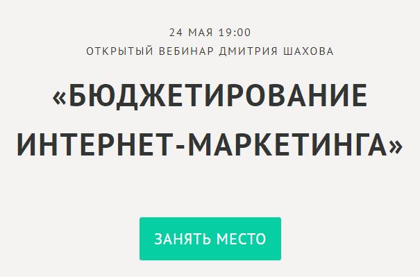 Бесплатный вебинар Бюджетирование интернет-маркетинга от Дмитрия Шахова - 24 мая