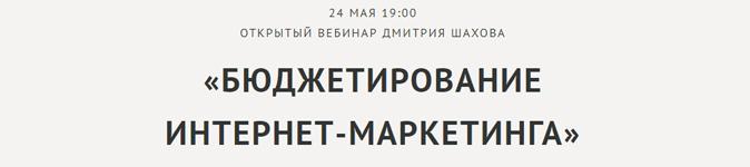 Бесплатный вебинар «Бюджетирование интернет-маркетинга» от Дмитрия Шахова — 24 мая