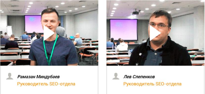 Отзывы по мастер-классу SEO не для всех. Летнее палево Алексея Чекушина в Санкт-Петербурге, 18-20 августа