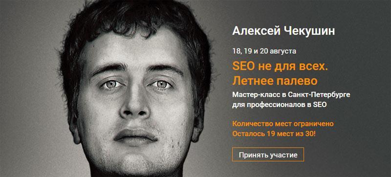 SEO не для всех. Летнее палево - Алексей Чекушин в Санкт-Петербурге, 18-20 августа