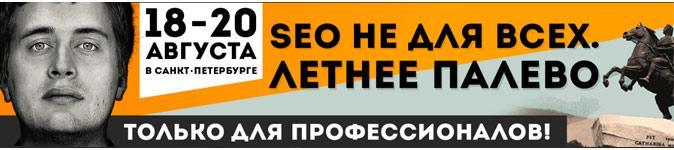 «SEO не для всех. Летнее палево» — Алексей Чекушин в Санкт-Петербурге, 18-20 августа