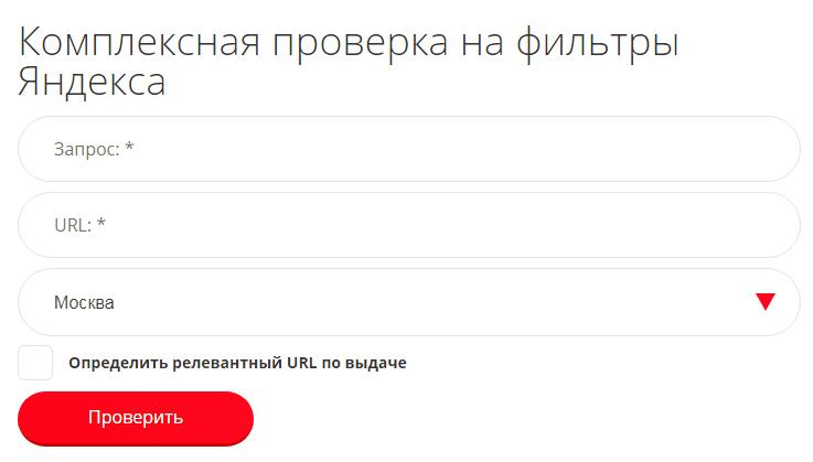 SEO-сервис Пиксель Тулс - Комплексная проверка на фильтры Яндекса