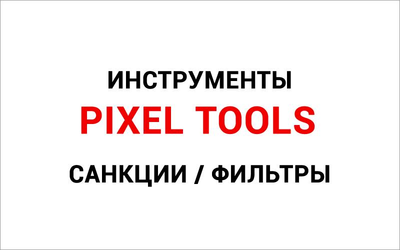 SEO сервис Pixel Tools. Инструменты анализа фильтров и санкций