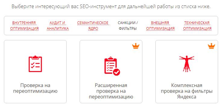 """Мой обзор сервиса Pixel Tools #2. Инструменты """"Санкции и фильтры"""""""