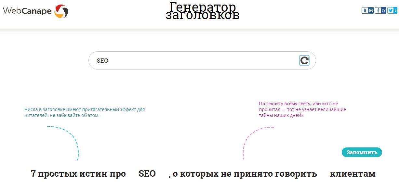 Сервис title.web-canape.ru по генерации заголовков