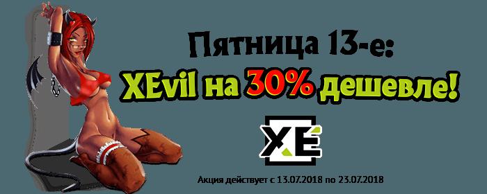 Акция: Xrumer + XEvil для разгадывания каптчи со скидкой 30% (до 23 июля ВКЛЮЧИТЕЛЬНО)
