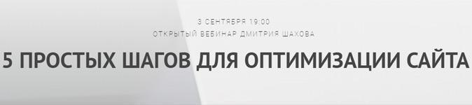 «5 простых, но эффективных шагов для оптимизации сайта» — бесплатный вебинар Дмитрия Шахова 3 сентября