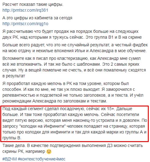Отзыв Виктора Ганчева на курс Ильи Исерсона Весь контекст за 4 месяца