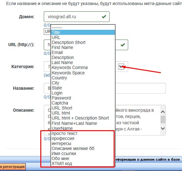 Программа Allsubmitter - модуль полуавтоматической регистрации, выбираем поля