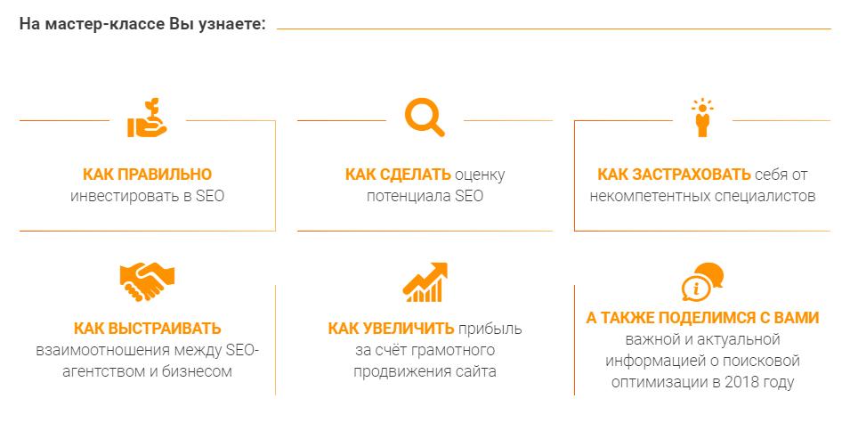 Мастер-класс Алексея Чекушина SEO для бизнеса в Москве - 10 ноября