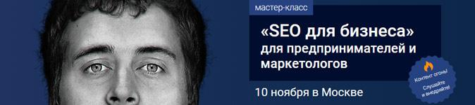 Мастер-класс Алексея Чекушина «SEO для бизнеса» в Москве — 10 ноября