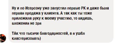 """Честные отзывы на курс Ильи Исерсона """"Контекст за 4 месяца"""""""