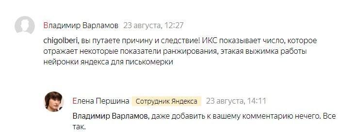 Комментарий Елены Першиной (Яндекс) по поводу ИКС