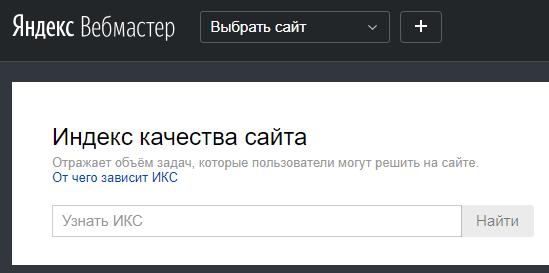 Как посмотреть ИКС чужих доменов через Яндекс Вебмастер