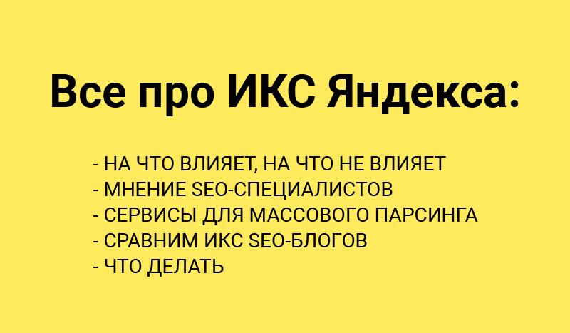 Все про ИКС - Индекс Качества Сайта от Яндекса