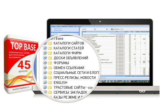 Программа Allsubmitter для размещения на разных видах сайтов