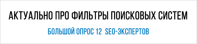 Фильтры поисковых систем Google и Яндекс в 2018 году: опрос 12 SEO-экспертов
