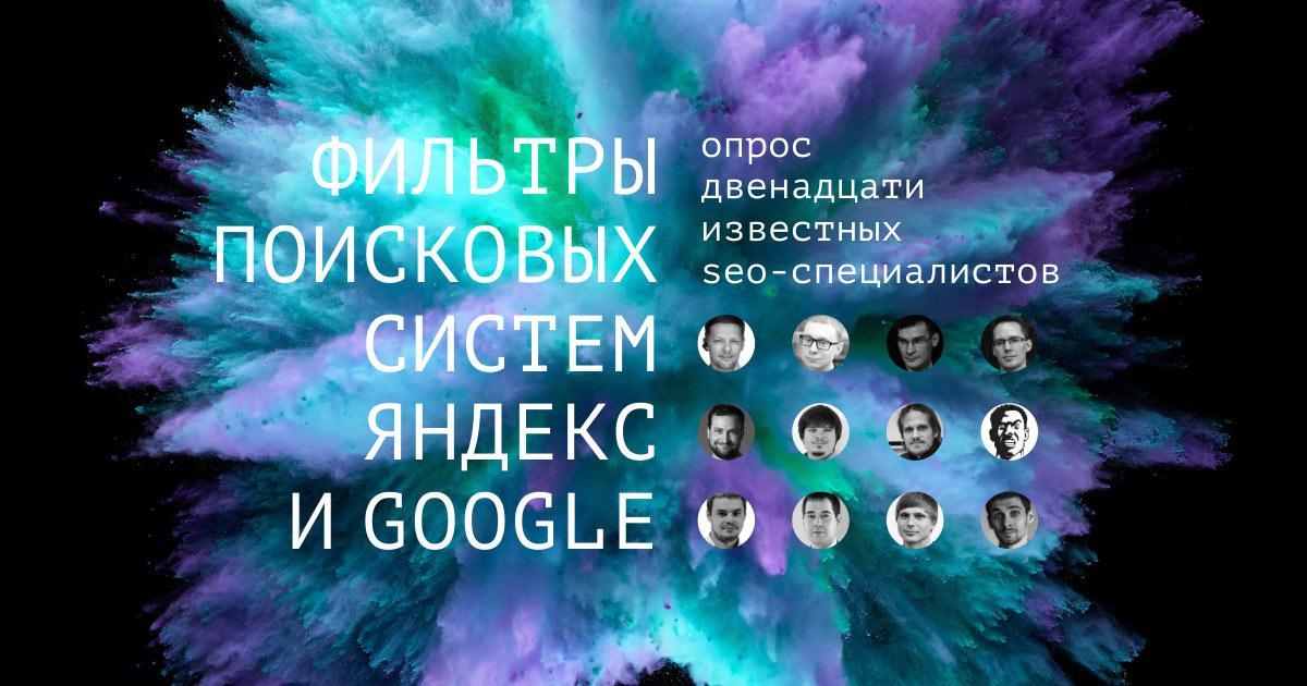 Фильтры поисковых систем Google и Яндекс. Большой экспертный опрос №3