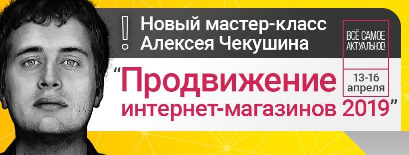 мастер-класс Продвижение интернет-магазинов Алексея Чекушина 13-16 апреля в Москве