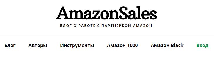 2 курса под партнерскую программу Амазон от Вячеслава Озерова