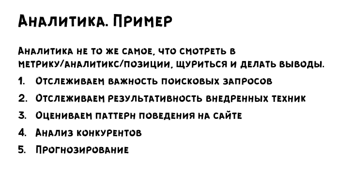 Аналитика - от Дмитрия Иванова