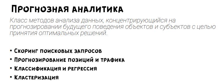 Прогнозная аналитика - от Дмитрия Иванова