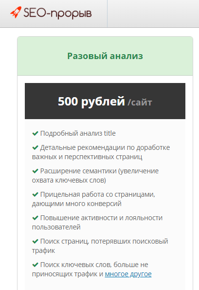 Сервис анализа сайта Без Бубна от Алексея Трудова
