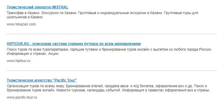 Описания сайтов в каталоге сайтов