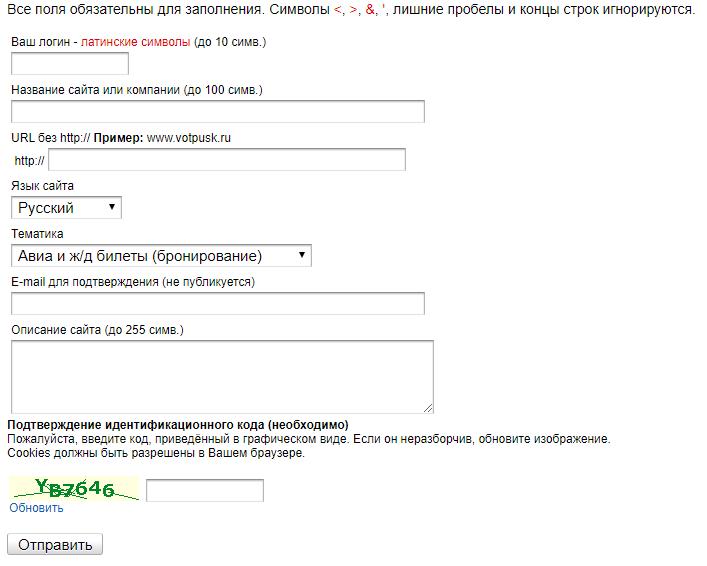 Пример формы заполнения в каталоге сайтов с небольшим количеством полей