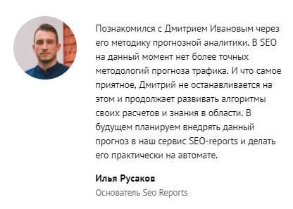 Отзыв на тренинг Дмитрия Иванова по прогнозной аналитике от Ильи Русакова