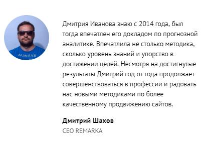 Отзыв на тренинг Дмитрия Иванова по прогнозной аналитике от Дмитрия Шахова