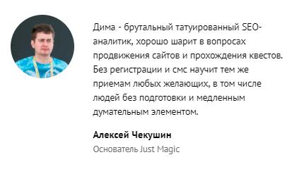 Отзыв на тренинг Дмитрия Иванова по прогнозной аналитике от Алексея Чекушина