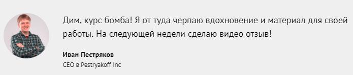 Отзыв о курсе Программная аналитика в SEO от Дмитрия Иванова