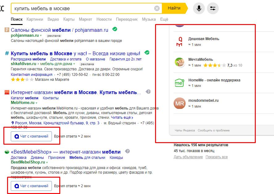 Онлайн-чаты в поисковой выдаче Яндекса